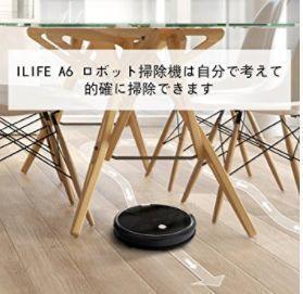 ILIFE A6 ロボット掃除機2.JPG